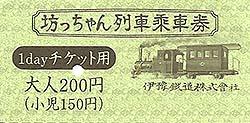 Bocchan_ticket
