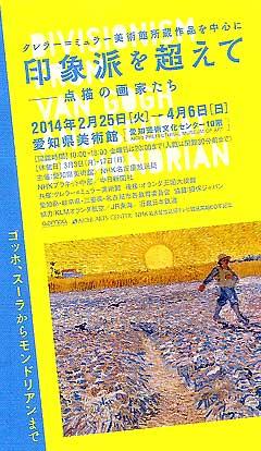 Aichi_pref_ticket