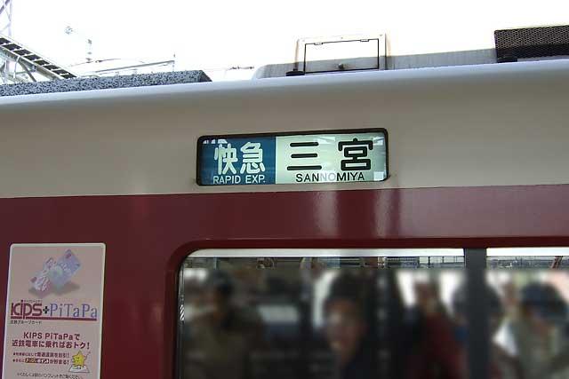 Hanshin_namba_line_503