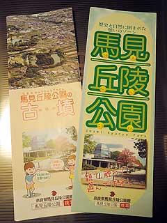 Umami_hills_park_leaflet