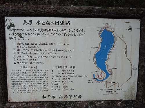 Dam_hike_201405_310