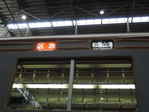 Nankai_rail_fes_211