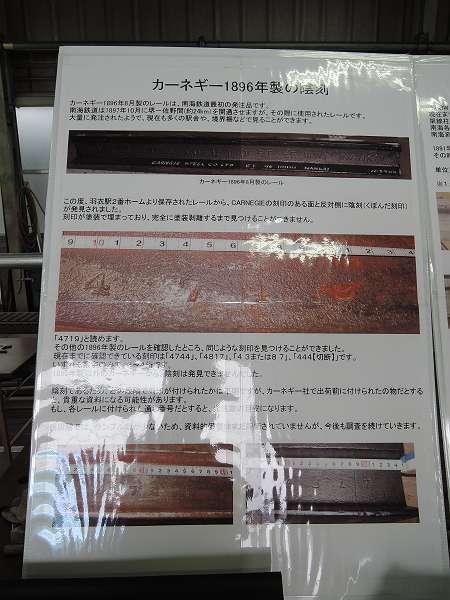 Nankai_rail_fes_308