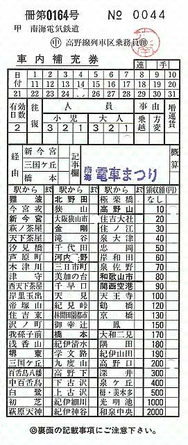 Nankai_rail_fes_311