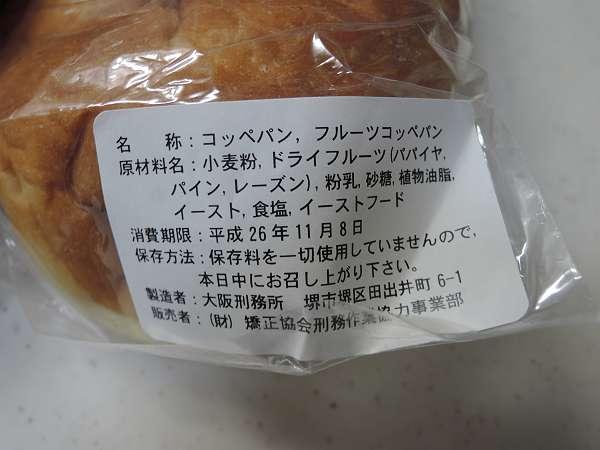 Osaka_prison_14