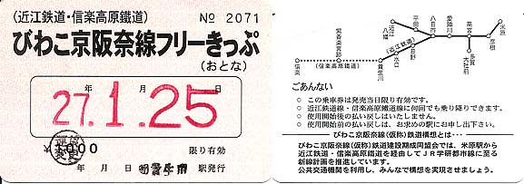 Biwako_keihanna_pass