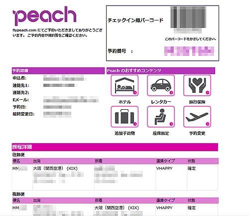 Peach_de_ikuyo