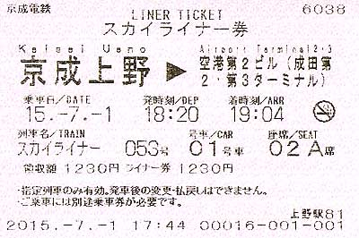 Skyliner_ticket