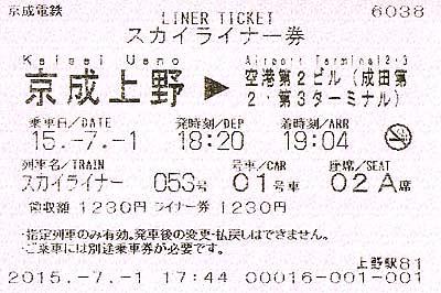 Skyliner_ticket