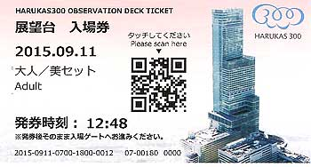 Harukas_ticket