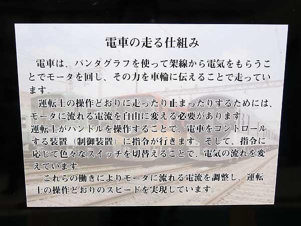 Keihan_rail_fes_116