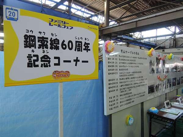 Keihan_rail_fes_126