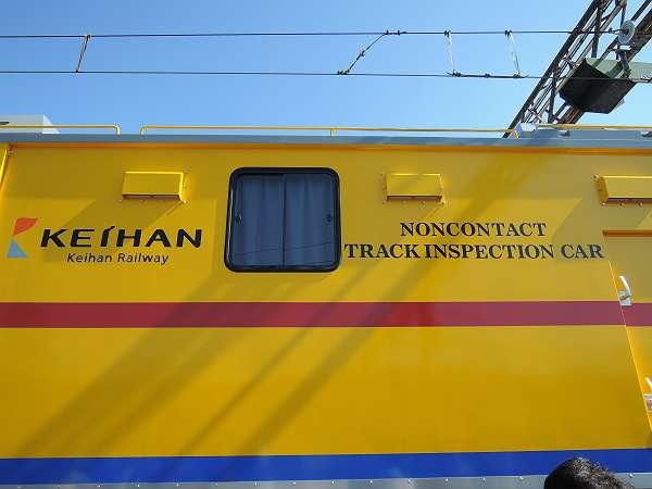 Keihan_rail_fes_224