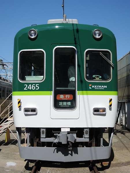 Keihan_rail_fes_234