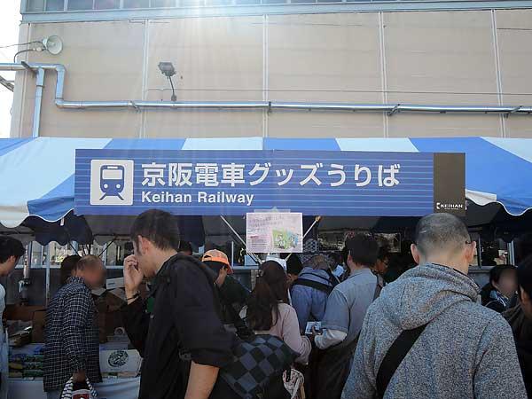 Keihan_rail_fes_309