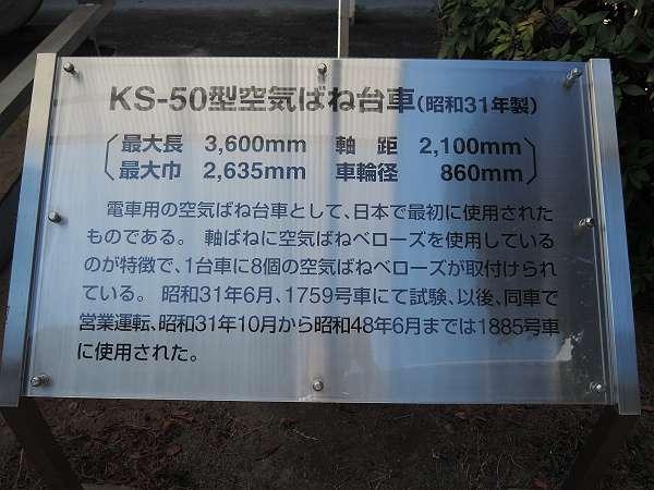 Keihan_rail_fes_319
