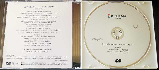 Keihan_rail_fes_333