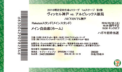 Vissel201603_ticket