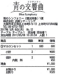 Blue_symphony_receipt