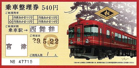 Akamatsu_ticket