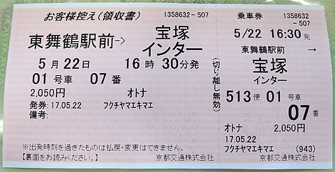 Mai_osa_ticket