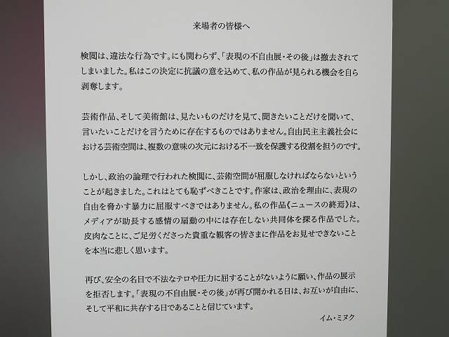 Aichi_triennale_03_05