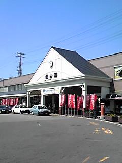 松山駅にて