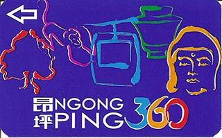 Ngong_ping_360_ticket