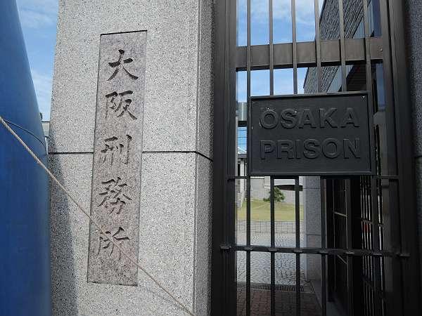 Osaka_prison_06