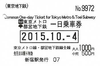 Subway_1day_ticket