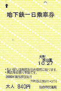 1day_ticket_2016