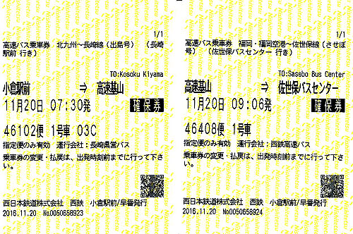 Reservation_ticket