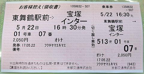 Mai_osa_ticket