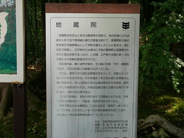 Arashiyama2005_023