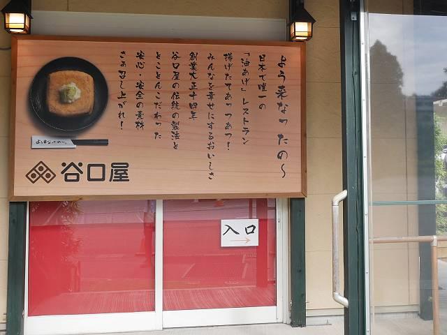 Fukui19_03_02