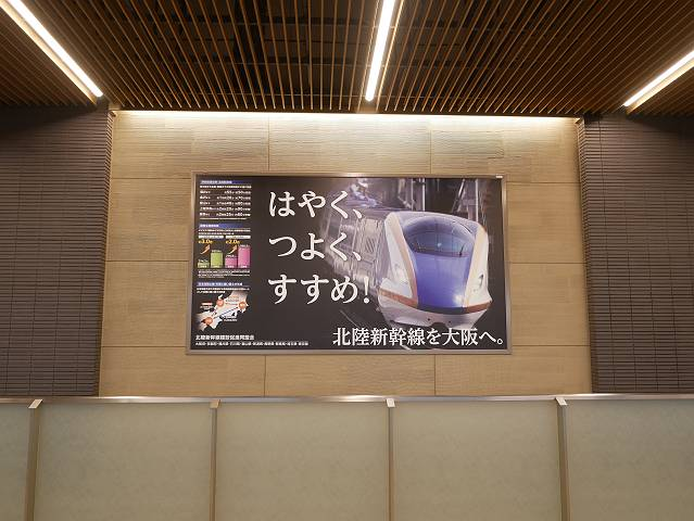 Hokuriku19_01_04