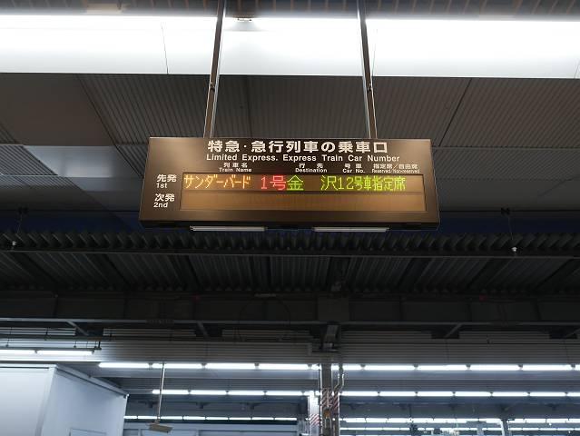 Hokuriku19_01_06