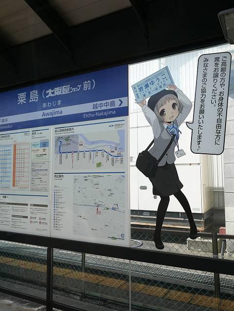 Hokuriku19_03_15