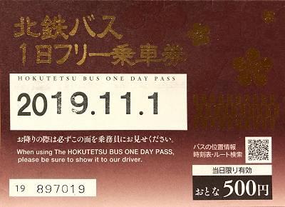 Hokuriku19_12_01