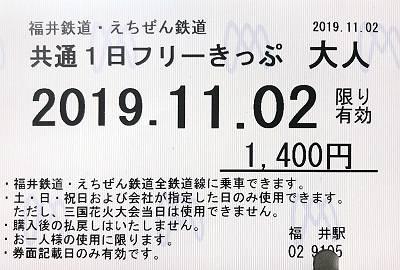 Hokuriku19_17_18