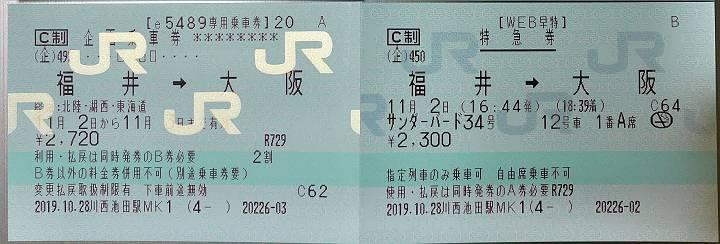 Hokuriku19_24_02