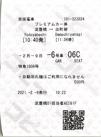 Premium_car_series_3000_05